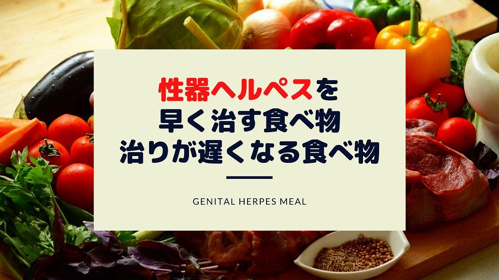 性器ヘルペスを早く治す食べ物・治りが遅くなる食べ物