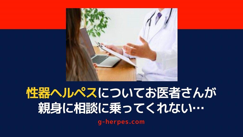 性器ヘルペスについてお医者さんが親身に相談に乗ってくれない