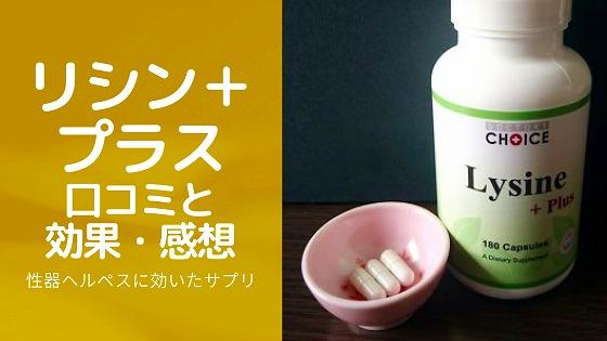 【性器ヘルペス用サプリ】リシン+プラスの口コミ&効果【感想】